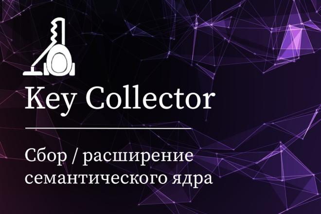 Сбор или расширение семантического ядра в Key Collector 1 - kwork.ru