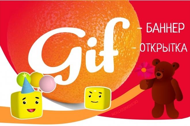 GIF баннер. Открытки 28 - kwork.ru