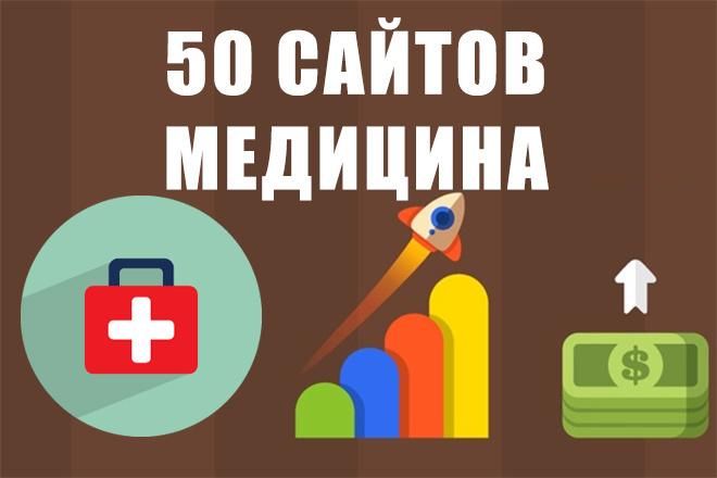 50 ссылок на трастовых сайтах тематики медицина 1 - kwork.ru