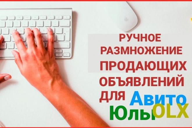 Ручное размножение текстов. Рандомизация продающих текстов для Авито 1 - kwork.ru