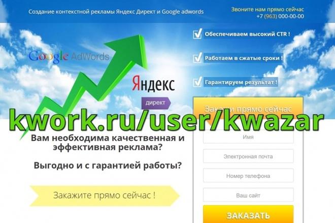 Сайт создание контекстной рекламы landing page 1 - kwork.ru