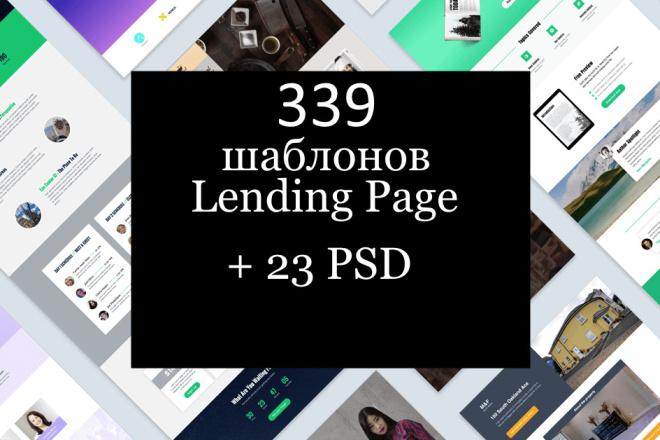 Вышлю коллекцию из 339 шаблонов Landing page + 23 PSD 5 - kwork.ru