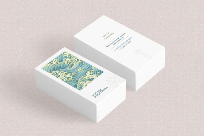 Сделаю визитки для вашей компании 10 - kwork.ru