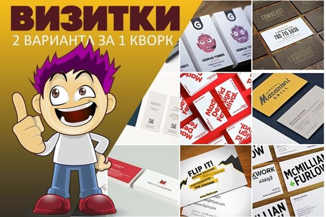 Дизайн визиток 45 - kwork.ru