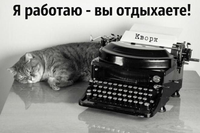 SEO-тексты для роста продаж - направлю клиента именно к вам 1 - kwork.ru