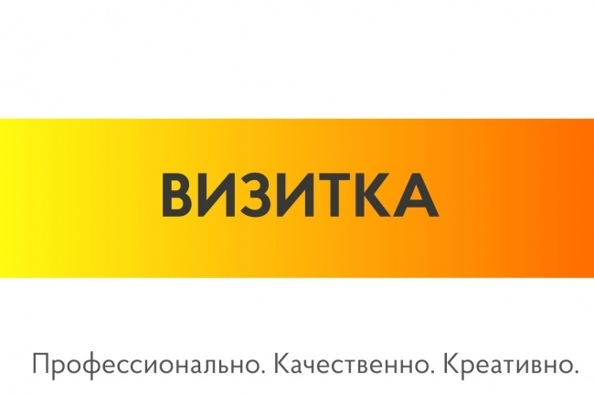 Дизайн визитки, исходники для печати бесплатно 17 - kwork.ru