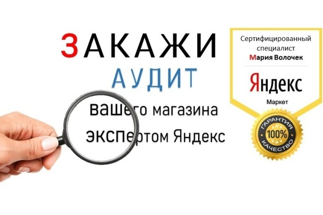Аудит интернет магазина 1 - kwork.ru