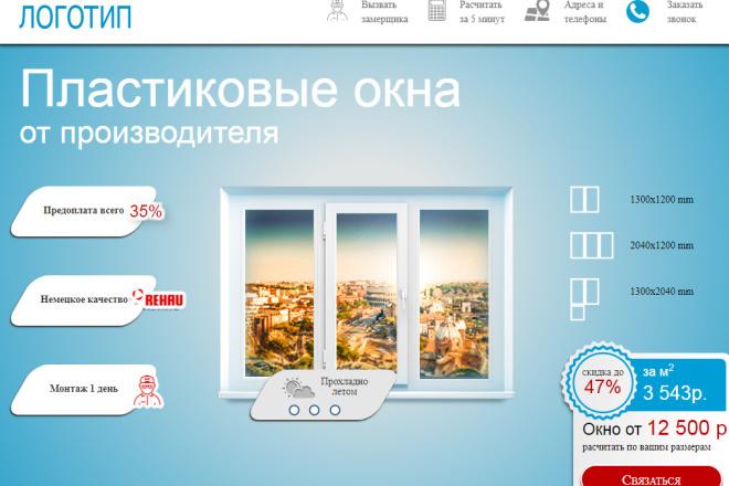 Лендинг - Пластиковые окна с админкой фото