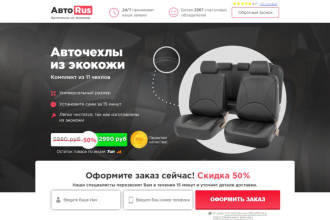Лендинг для продажи Авто чехлов из экокожи 1 - kwork.ru