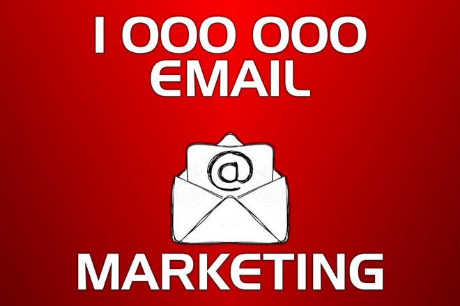 Мощная и качественная E-Mail рассылка на 1 000 000 адресов с отчётом 1 - kwork.ru