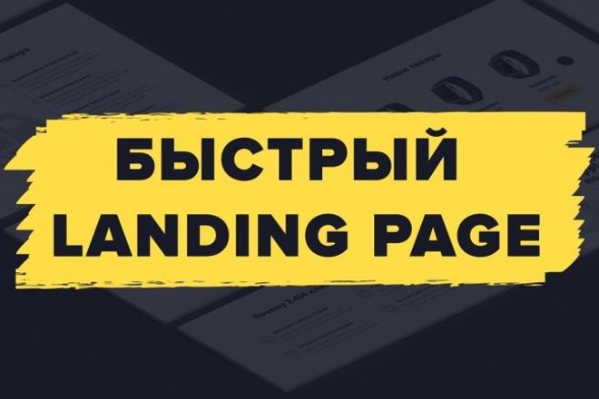 Разработка Landing Page Под ключ Только уникальный дизайн 11 - kwork.ru