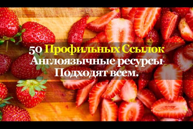 50 жирных ссылок из профилей на англоязычных сайтах. Общий траст 4330 1 - kwork.ru