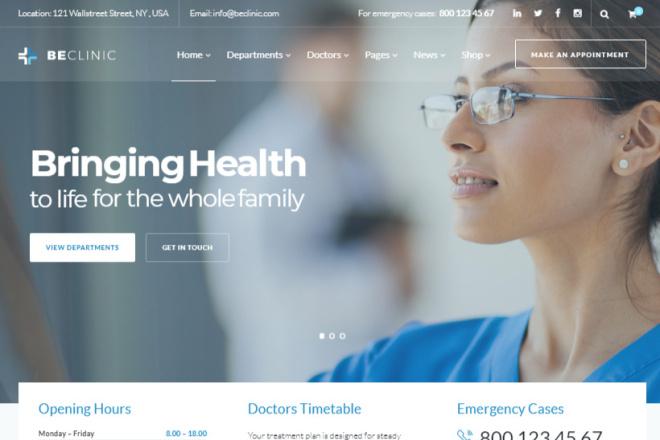 Многоцелевая медицинская красивая тема на WordPress 10 - kwork.ru