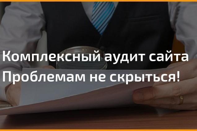 Аудит сайта комплексный + Рекомендации по исправлению 1 - kwork.ru