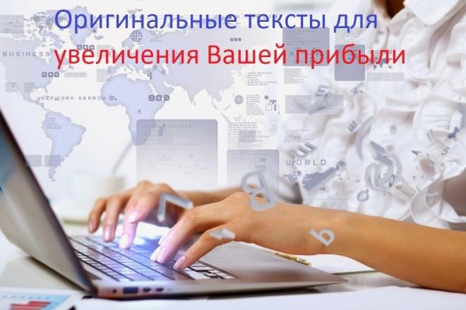 Яркие продающие тексты для продвижения Вашего бизнеса 1 - kwork.ru