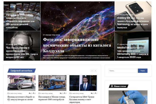 Продам Автонаполняемый сайт новости IT-индустрии Вордпресс. +10 сайтов 1 - kwork.ru