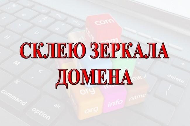 Склею зеркала домена с www и без www 1 - kwork.ru