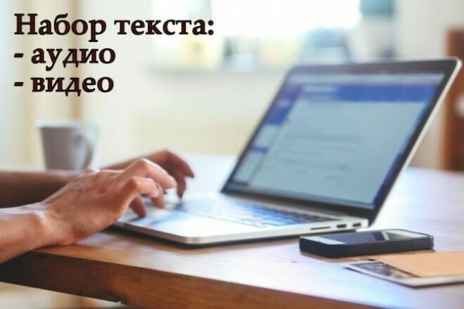 Транскрибация аудио и видео в текст фото