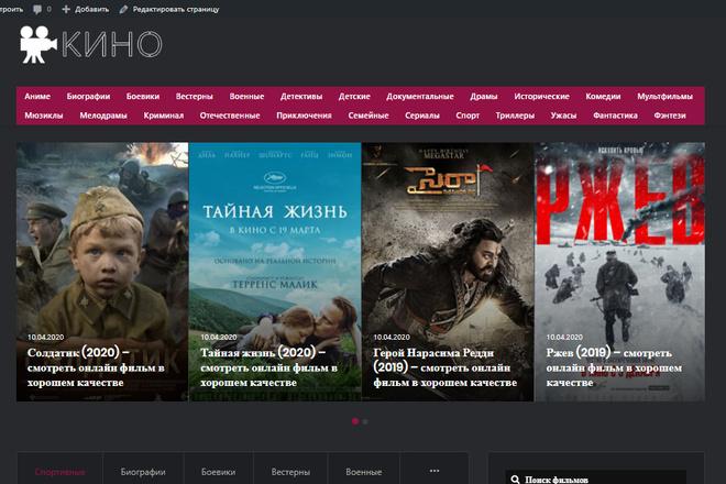 Автонаполняемый киносайт, фильмы, онлайн кинотеатр с доменом, Wordpress 1 - kwork.ru