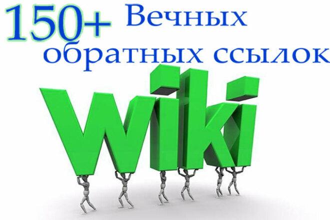 150 Вечных обратных ссылок - Wiki Доноры 1 - kwork.ru