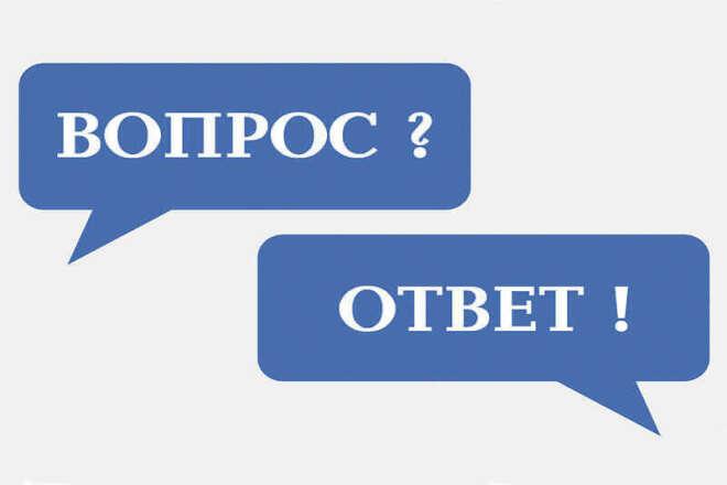Поиск ответов на вопросы различной тематики 1 - kwork.ru