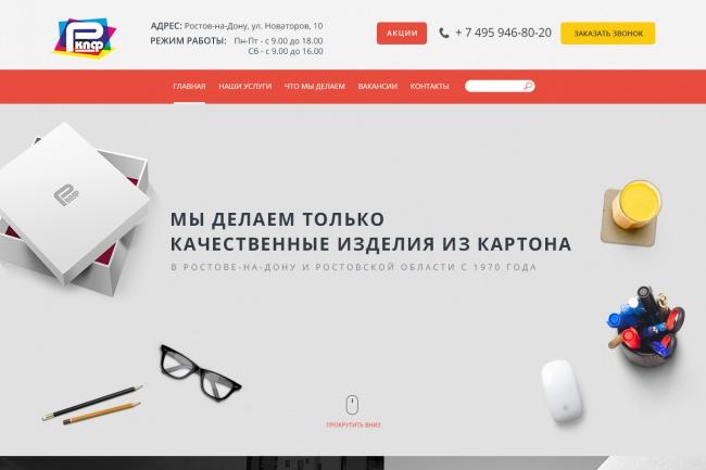 Сделаю дизайн лендинга 17 - kwork.ru