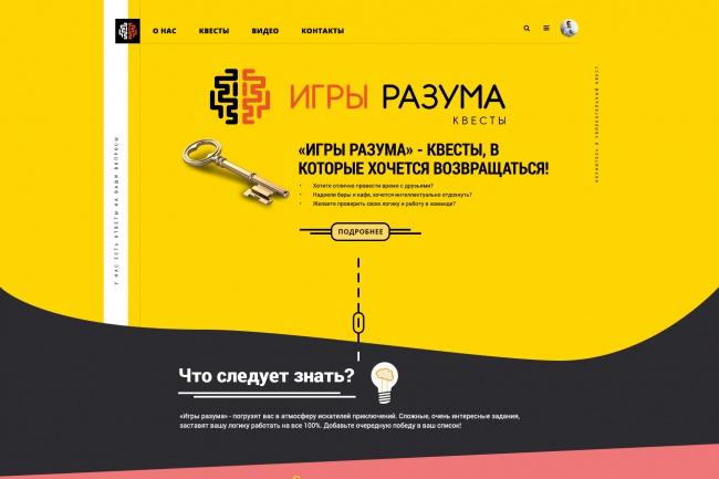 Сделаю дизайн лендинга 18 - kwork.ru