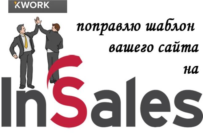 Поправлю верстку на любом шаблоне inSales 8 - kwork.ru