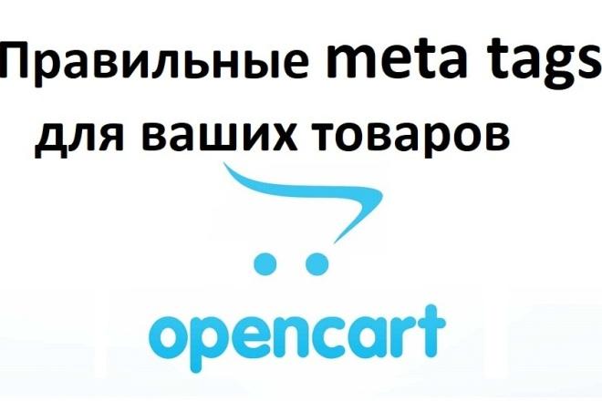 Мета теги для 200 товаров магазина на Opencart 1 - kwork.ru