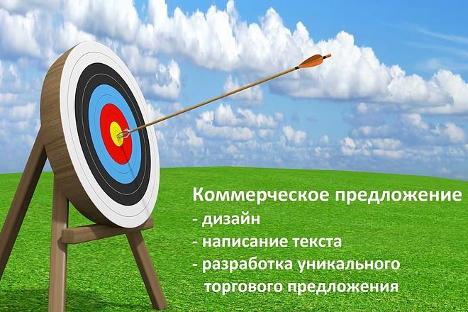 Составлю коммерческое предложение 4 - kwork.ru