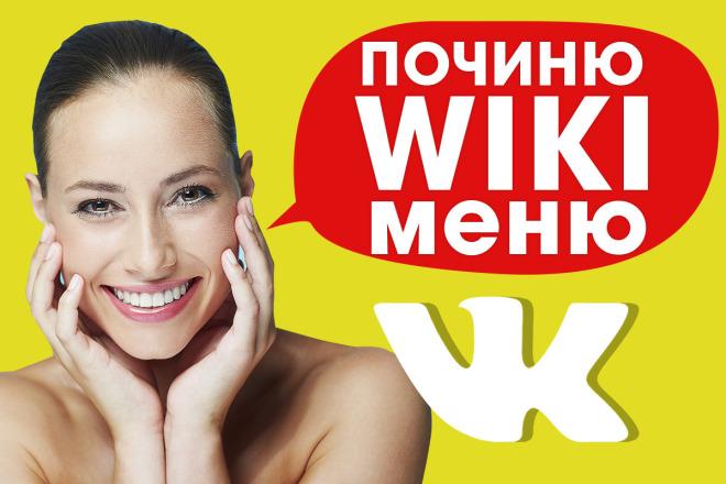 Починю вики меню в группе Вконтакте. Создание вики страниц. Wiki-меню