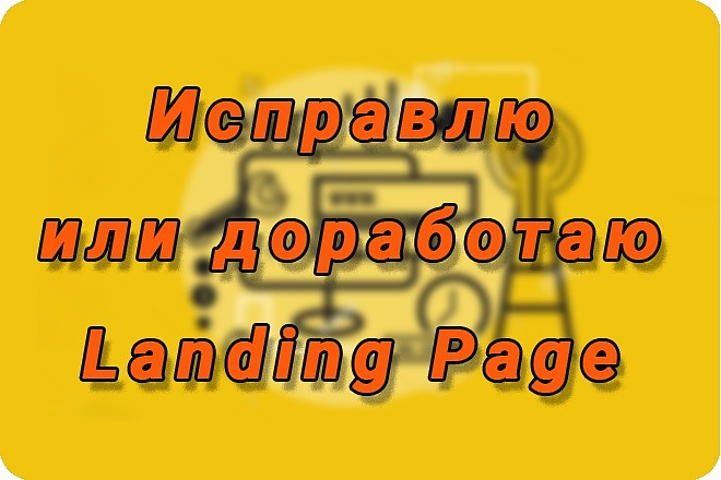 Исправлю, доработаю Landing Page. Css. Html. Bootstrap 6 - kwork.ru