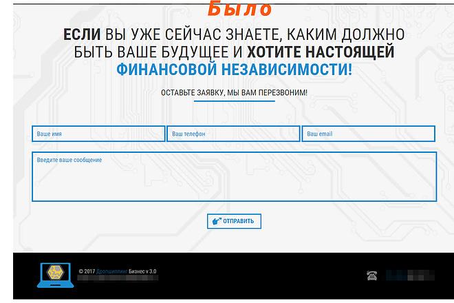 Исправлю, доработаю Landing Page. Css. Html. Bootstrap 4 - kwork.ru