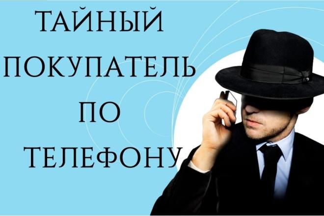 Тайный покупатель по телефону 1 - kwork.ru