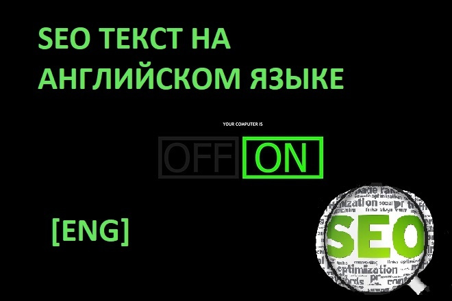 SEO текст на английском языке 1 - kwork.ru