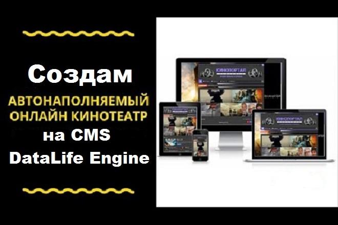 Создам киносайт автонаполняемый на DLE 10 - kwork.ru