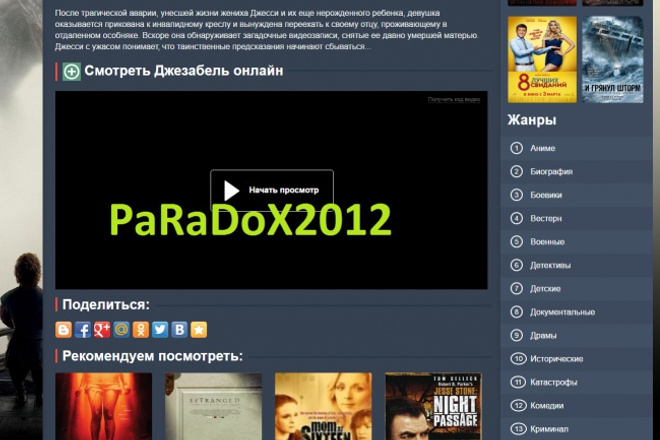 Онлайн кинотеатр + 19000 фильмов + бонус 1 - kwork.ru