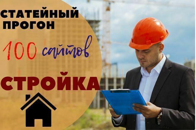 Прогон сайта за 100 рублей продвижения сайтов в минске