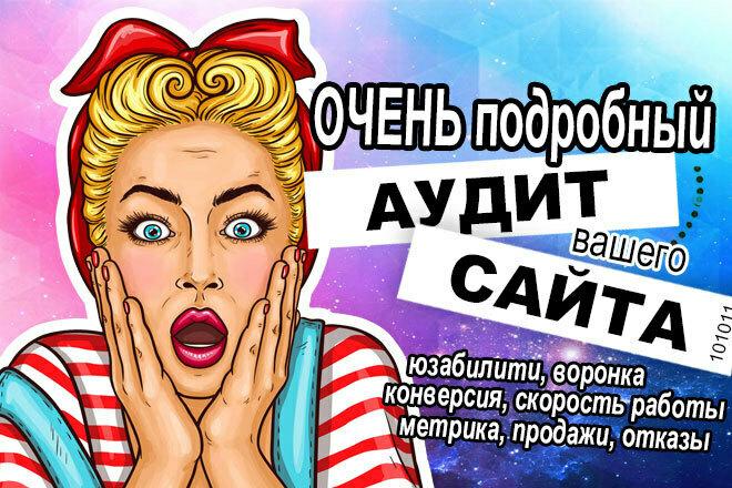 Очень подробный Аудит вашего сайта глазами крупной рекламной сети 1 - kwork.ru