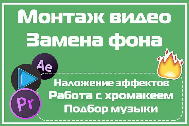 Монтаж видео. Замена фона 1 - kwork.ru