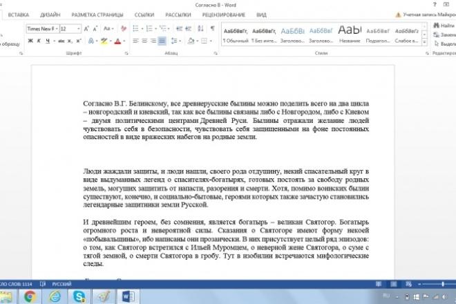 Выполню набор печатных и рукописных текстов 1 - kwork.ru