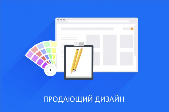Сделаю дизайн 1-го экрана лендинга 1 - kwork.ru