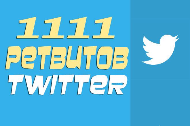 1000 Ретвитов в Twitter 1 - kwork.ru