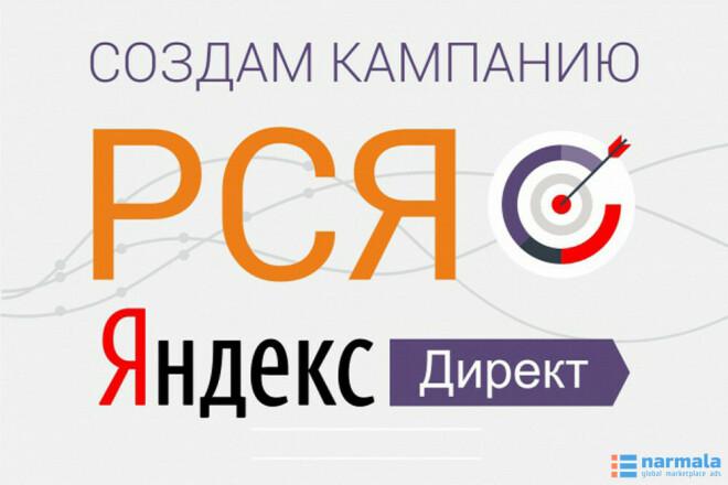 Профессиональная настройка Яндекс. Директ + РСЯ. До 300 ключей 1 - kwork.ru