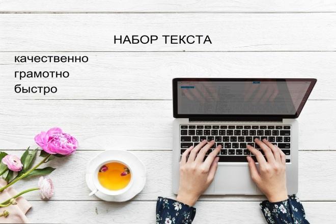 Набор текста со скана, фотографии и любых носителей 1 - kwork.ru