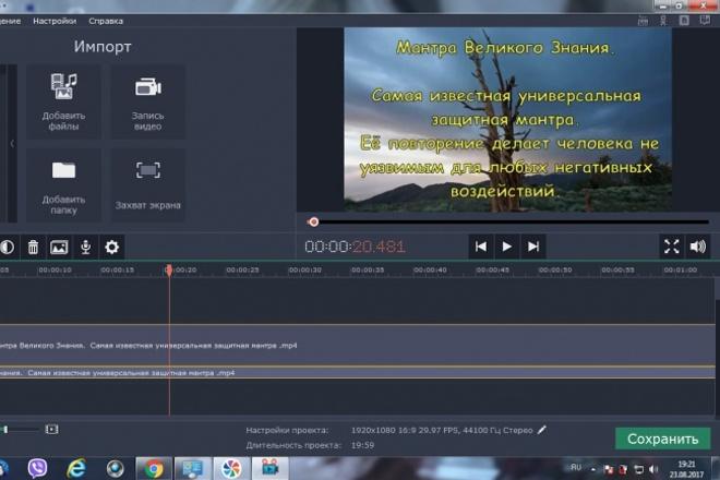 Монтаж, нарезка, склейка, наложение звука на видео 2 - kwork.ru