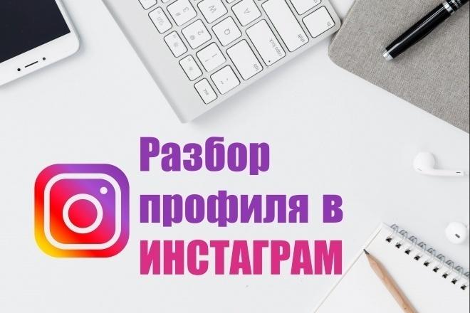 Разбор профиля Инстаграмм фото