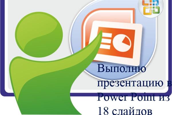 Выполню презентацию в Power Point из 18 слайдов 1 - kwork.ru