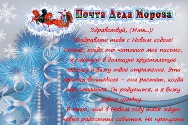 новогодние поздравления детям от деда мороза по именам в стихах усилить