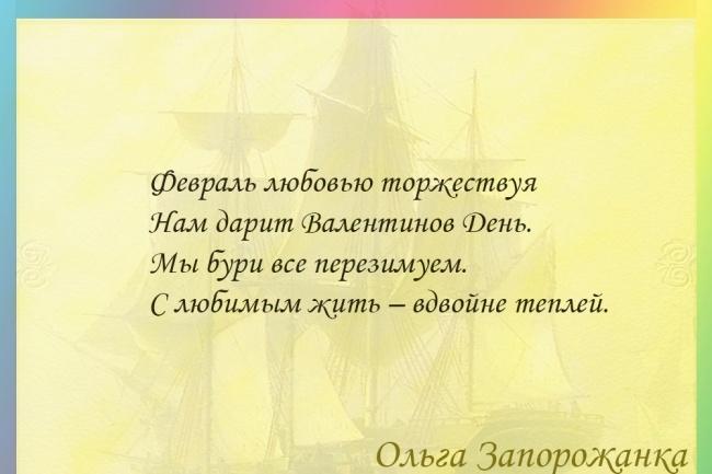 Поздравление от имени компании к официальным и личным праздникам 8 - kwork.ru